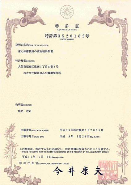 特許3528182
