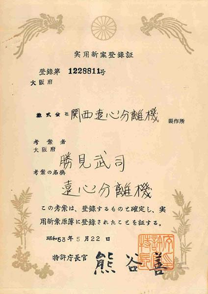 特許1229811